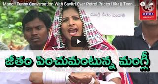 Mangli Funny Conversation With Savitri Over Petrol Prices Hike