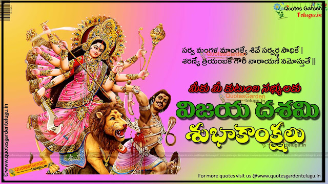 Best Vijaya dashami Quotes Greetings in Telugu 1223