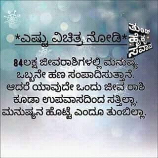 Kannada Life Quotes 2017 Jeevana Sanjeevini
