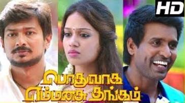 Podhuvaga Emmanasu Thangam Scenes | Udhayanidhi tries to impress Nivetha | Soori