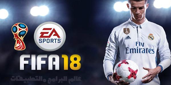تحميل لعبة فيفا 18 للكمبيوتر والاندرويد والأيفون كاملة برابط مباشر Download FIFA 2018