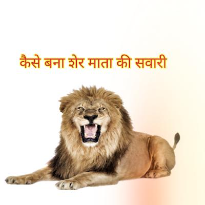 Lion hindi info zone
