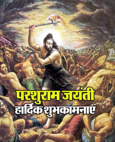 Parshuram Jayanti HD Wallpaper