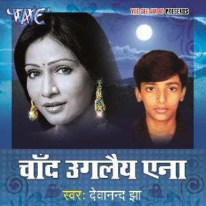 Chand Uglaiy Ena