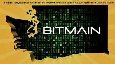 Bitmain представила Antminer S9 Hydro и новинки серии R1 для майнинга Dash и Siacoin