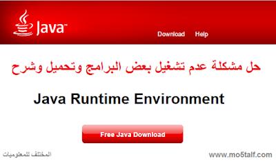 حل مشكلة عدم تشغيل بعض البرامج Java Runtime Environment