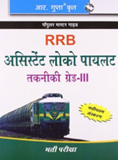 RRB: Assistant Loco Pilot & Technician (Gr. III) Recruitment Exam Guide (Hindi) book