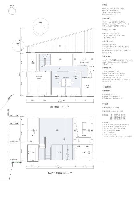 段状シルエットの中に立体的な空間を持つ住まい 平面計画2階 断面計画