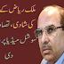 Malik Riaz ka nawasa ki shadi ki tasaweer.