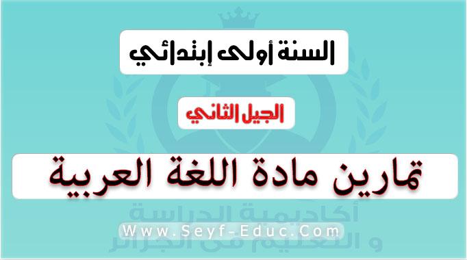 تمارين مادة اللغة العربية للسنة الأولى ابتدائي الجيل الثاني