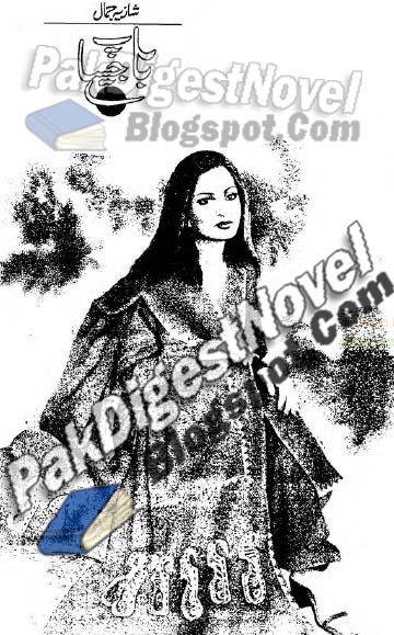 Baap Jaisa Afsana By Shazia Jamal Pdf Free Download