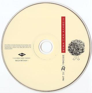 ΨΕΜΑ ΣΑΝ ΑΛΗΘΕΙΑ (2005) - cd
