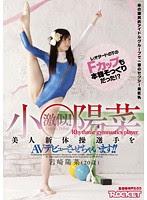 (Re-upload) RCT-314 小○陽菜激似!美人新体操選