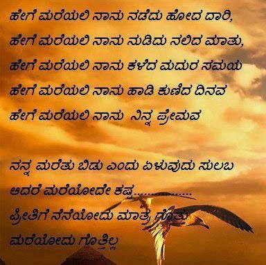 Love Failure Heart Touching Messages In Kannada More Information