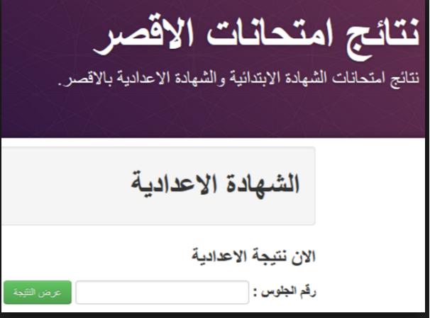 محافظة الأقصر:نتيجة الشهادة الاعدادية 2019الترم الأول برقم الجلوس