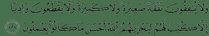 Surat At Taubah Ayat 121