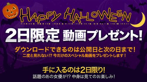 xxx-av-22252 HAPPY HALLOWEEN 2日間限定動画プレゼント!vol.30