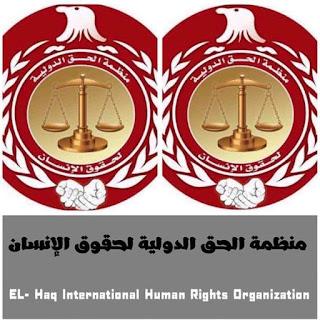 الجمعيات الاهليه وحقوق الانسان.