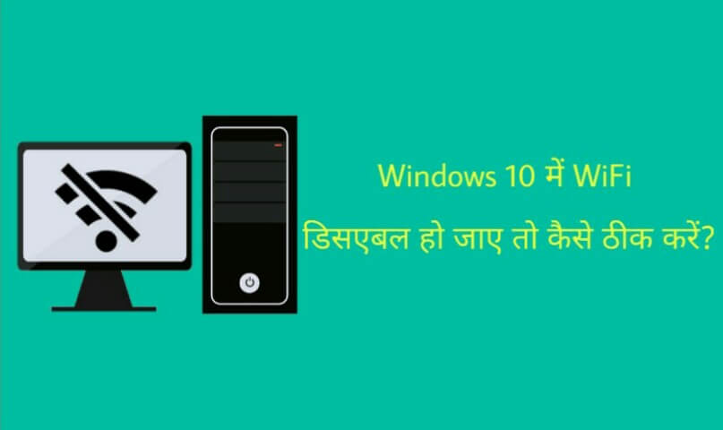 How to fix wifi problem windows 10  in Hindi