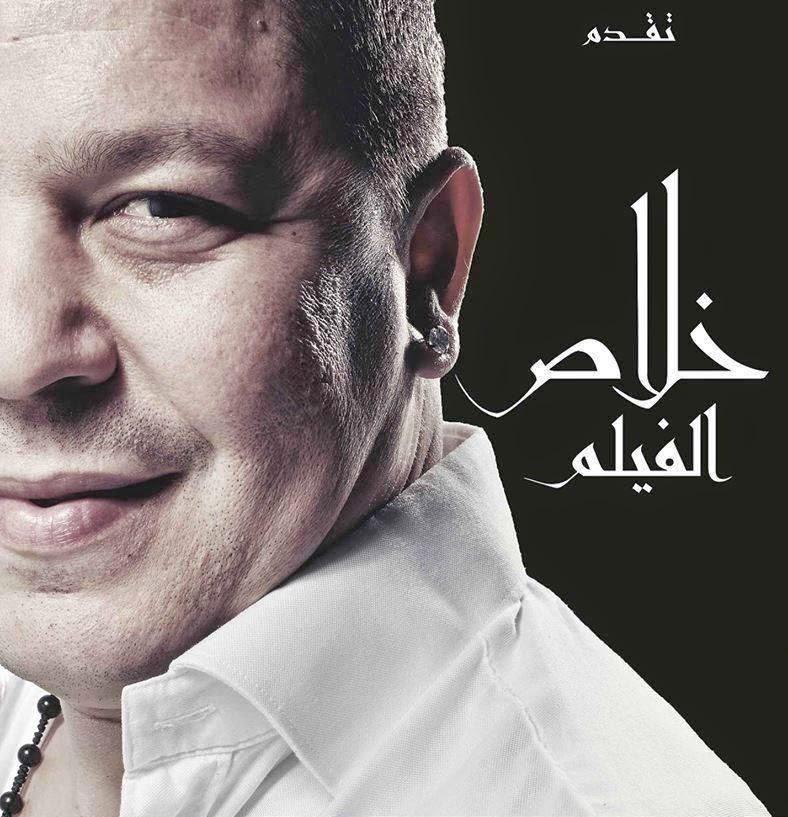 Cheb Khalas-Khlas El Film 2014