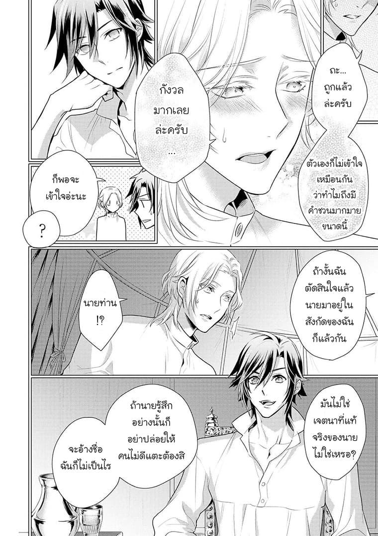 อ่านการ์ตูน Daites Ryou Koubouki ตอนที่ 4 หน้าที่ 22