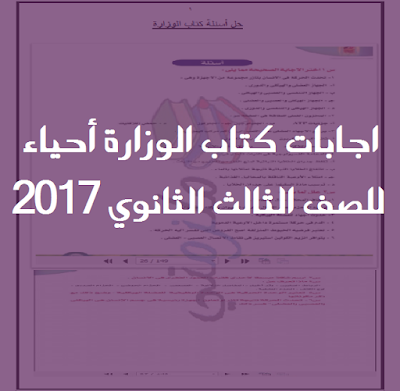 اجابات كتاب الوزارة أحياء للصف الثالث الثانوي 2017