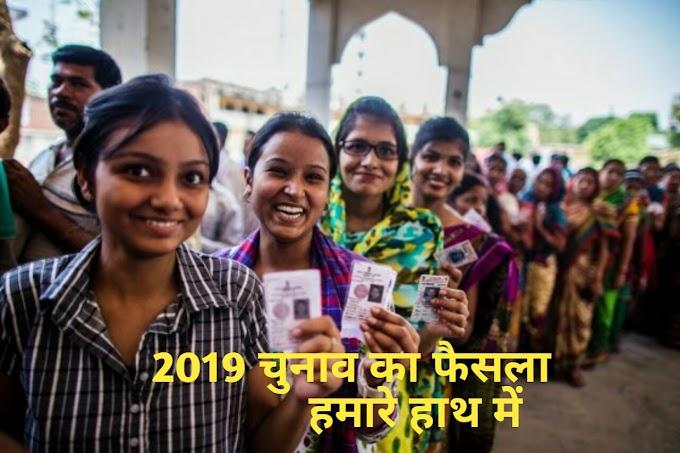 2019 लोक सभा चुनाव के विजेता की तकदीर युवाओ के हाथ में,वोट देने से पहले जरूर पढ़े ये रिपोर्ट