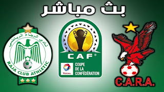 مشاهدة مباراة الرجاء وكارا برازافيل بث مباشر بتاريخ 23-09-2018 كأس الكونفيدرالية الأفريقية