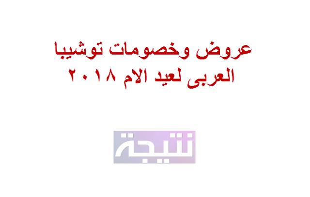 عروض وخصومات توشيبا العربى لعيد الام 2018
