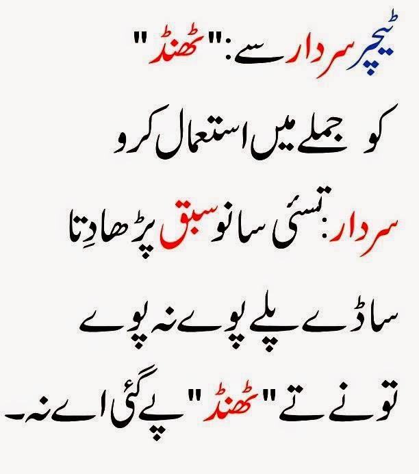 Urdu SMS, Funny Urdu SMS, Urdu Jokes, Urdu Poetry, Latest
