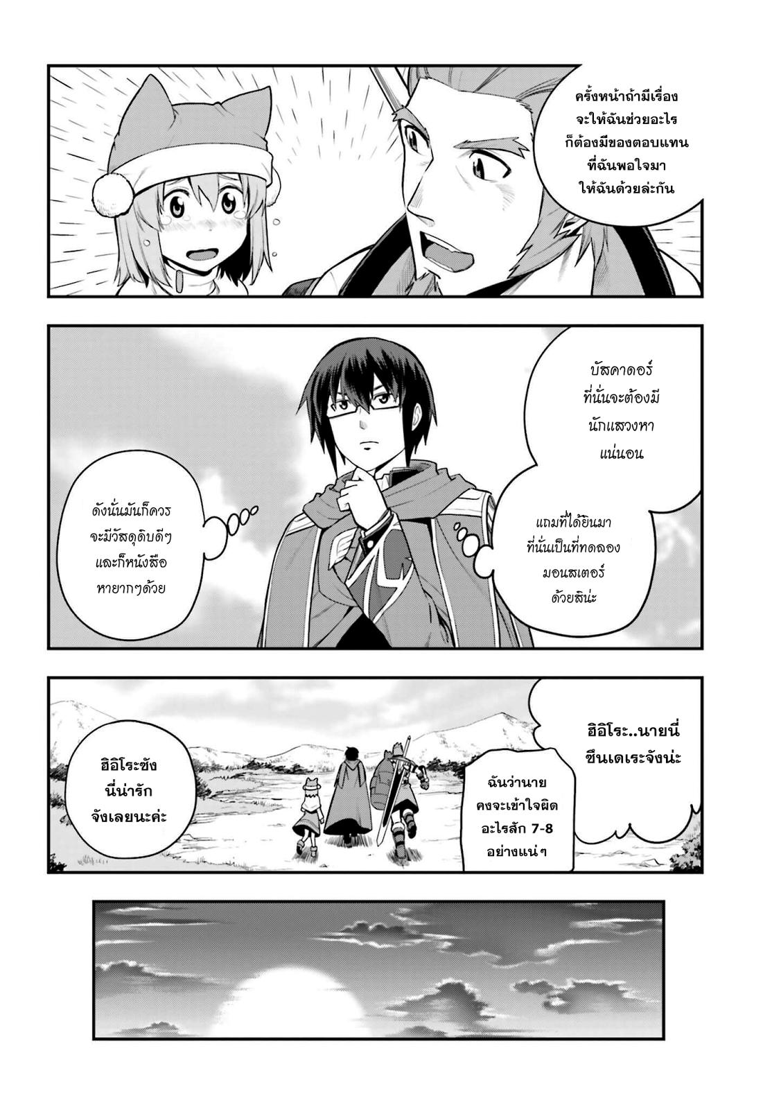 อ่านการ์ตูน Konjiki no Word Master 12 ภาพที่ 15
