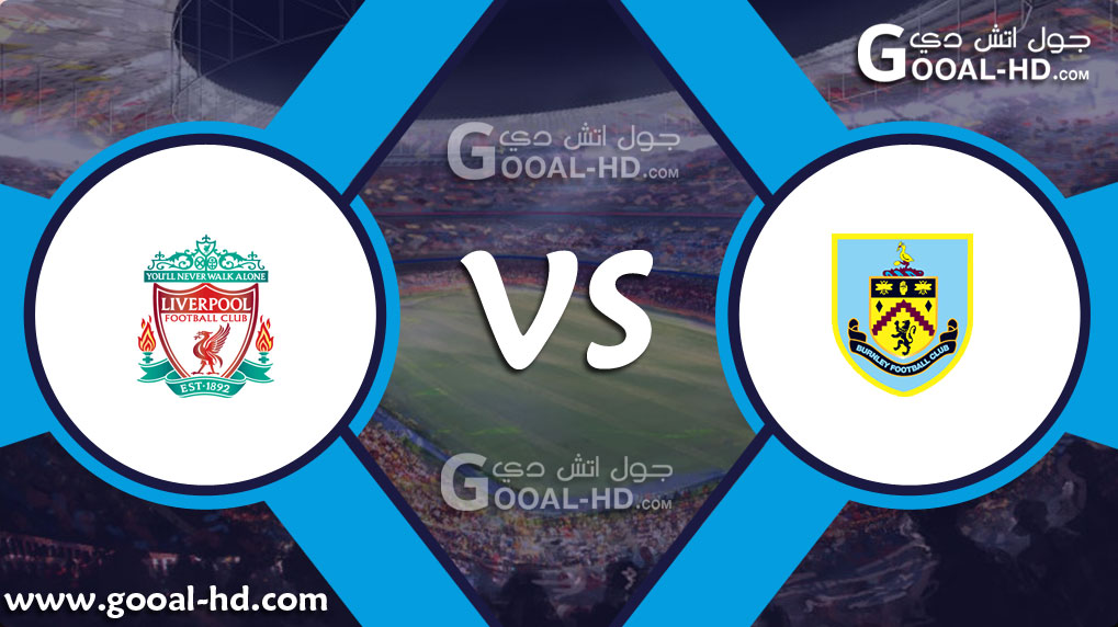 مشاهدة مباراة ليفربول وبيرنلي بث مباشر اليوم السبت بتاريخ 31-08-2019 الدوري الانجليزي