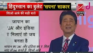 जापान का 'JA' और इंडिया का 'I' मिल जाए तो Jai बनते हैं- शिंजो आबे onlynarendramodiji