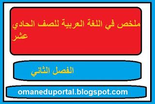 ملخص في اللغة العربية للصف الحادي عشر