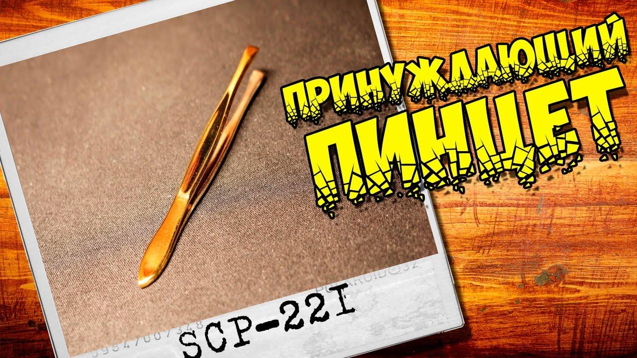 SCP-221 - Compulsion Tweezers