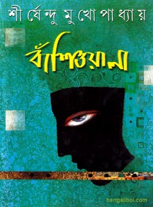 Banshiwala by Shirshendu Mukhopadhyay ebook