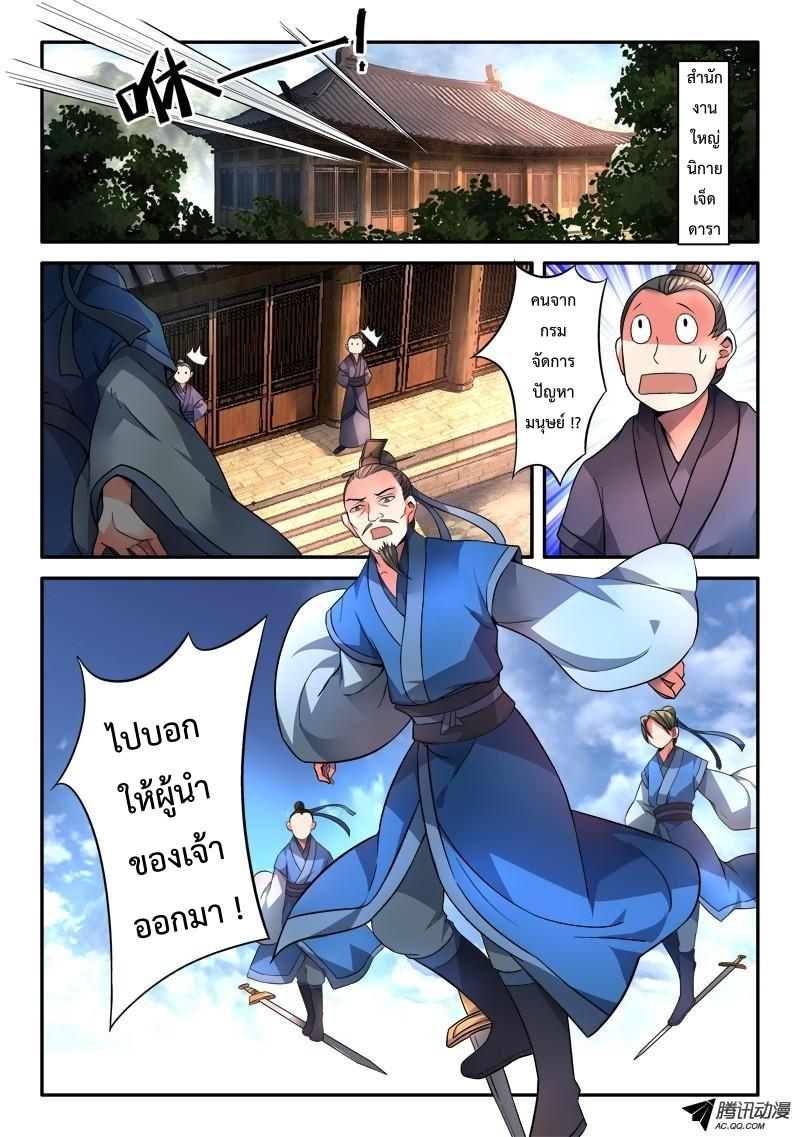 อ่านการ์ตูน Spirit Blade Mountain 111 ภาพที่ 2