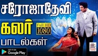 Sarojadevi Tamil Songs