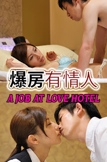 A Job At Love Hotel (2015) Subtitle Indonesia