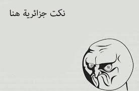 نكت الجزائر