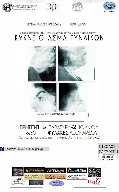 """Θεατρική Παράσταση """"Κύκνειο Άσμα Γυναικών"""" στις Φυλακές Λεονάρδου στο Ναύπλιο"""