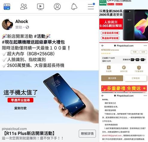 OPPO R11s 詐騙 臉書 Facebook 廣告