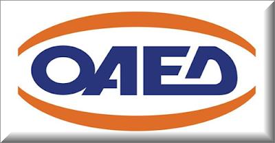 ΟΑΕΔ - Νέο Voucher για 15.000 Ανέργους, με Αμοιβή 1.471€