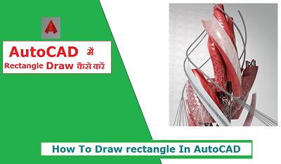 AutoCAD में Rectangle Draw करना Simple है जैसे आप Line , Circle को Draw करते हो