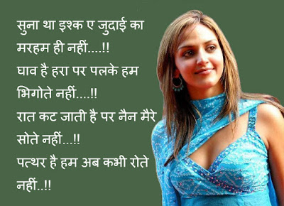 Cute Love Sms for Her in Hindi image