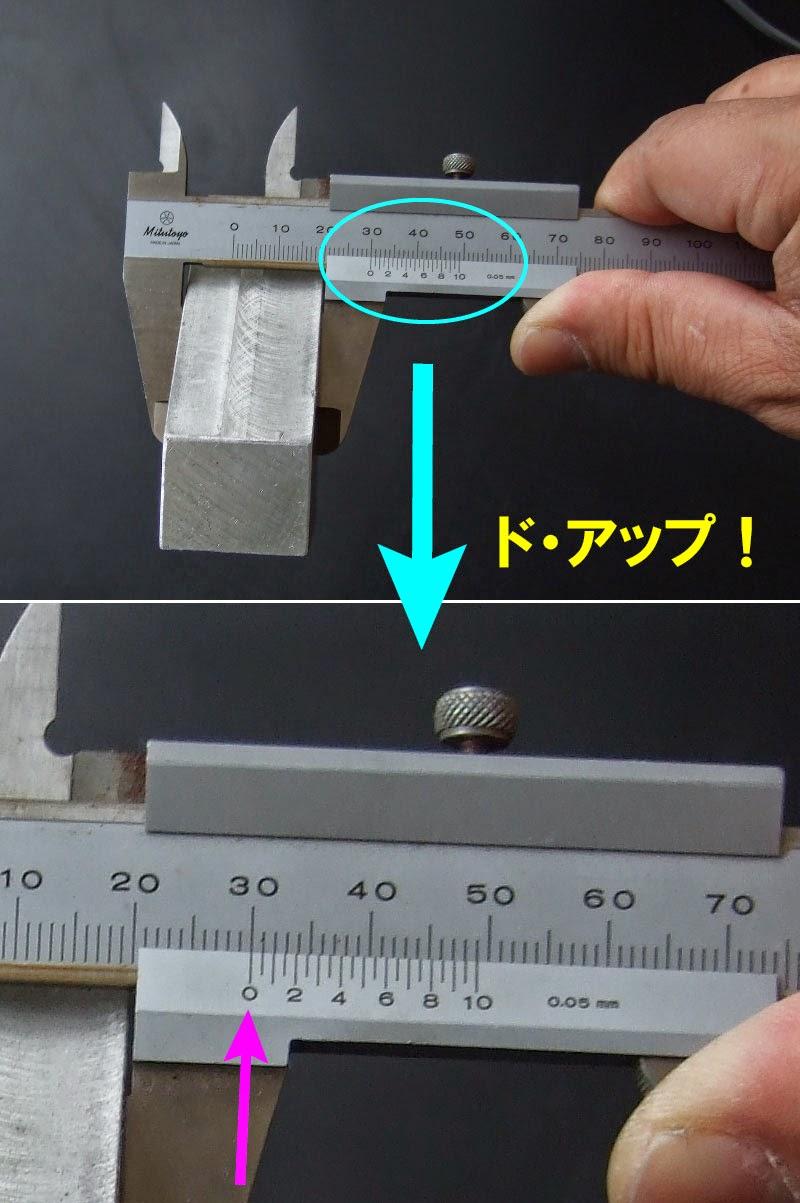 Mitutoyo ノギスの測定方法