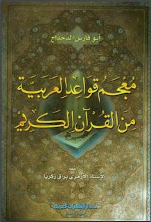 معجم قواعد العربية من القرآن الكريم - أبو فارس الدحداح