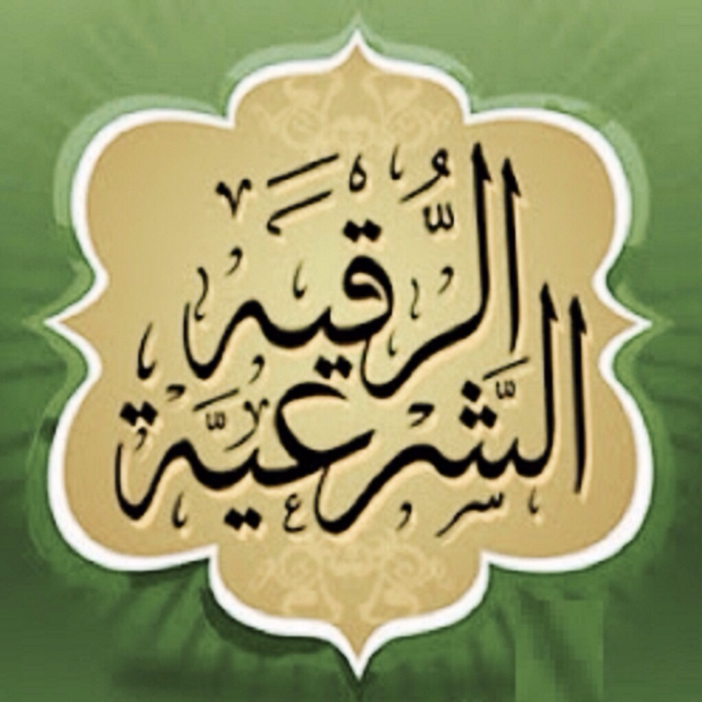 Ruqyah Islamic Healing   Symptoms of Black Magic l Black