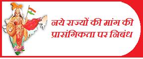 bharat-mein-naye-rajyon-ki-maang