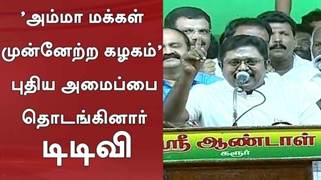 TTV Dinakaran Launches His Party 'Amma Makkal Munnetra Kazhagam'